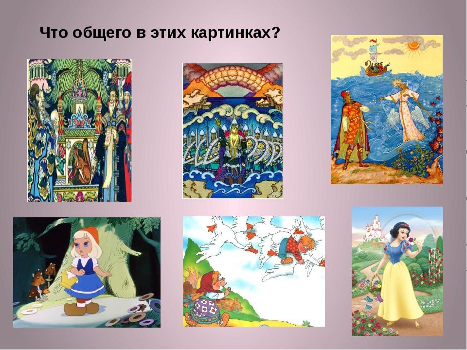 Что общего в этих картинках?
