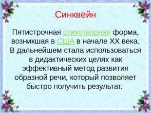 Синквейн Пятистрочнаястихотворнаяформа, возникшая вСШАв началеXX века. В