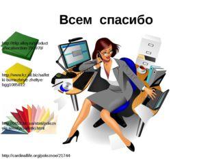 Всем спасибо http://cardinallife.org/poleznoe/21744-klwb.html http://0652.biz