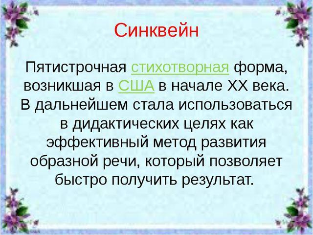 Синквейн Пятистрочнаястихотворнаяформа, возникшая вСШАв началеXX века. В...
