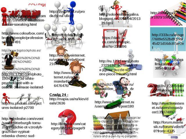 ссылки http://ru.depositphotos.com/3107710/stock-illustration-Deejay-speaking...