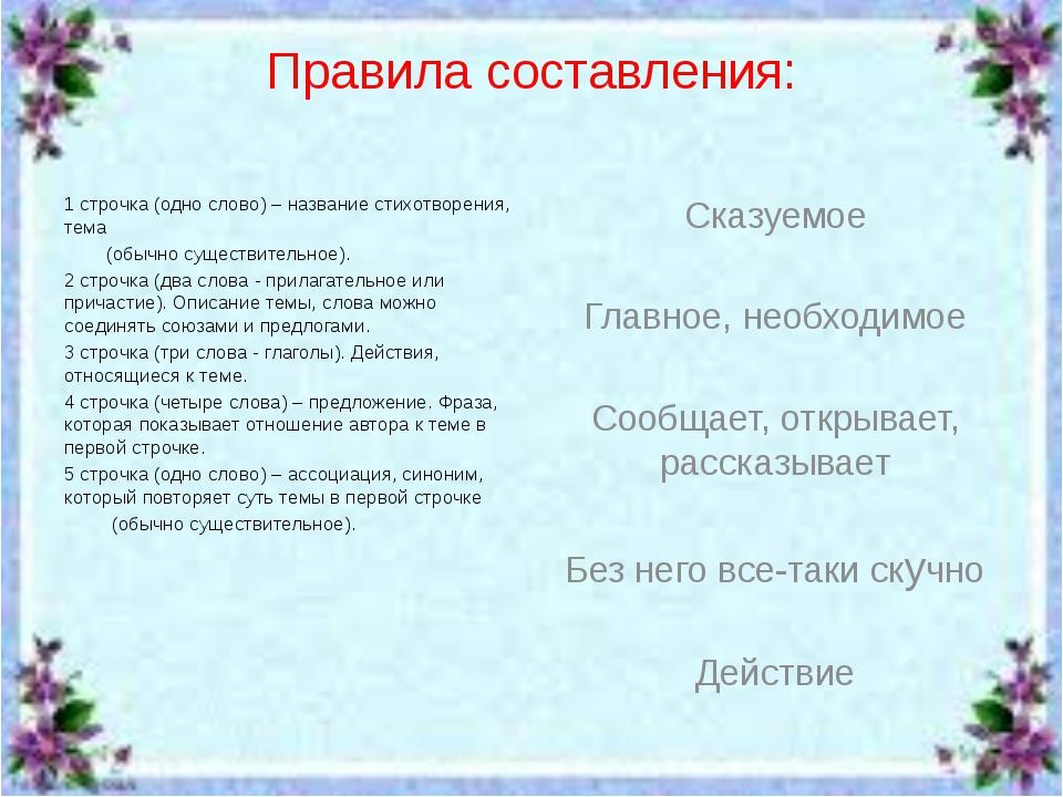 Правила составления: 1 строчка(одно слово) – название стихотворения, тема (о...