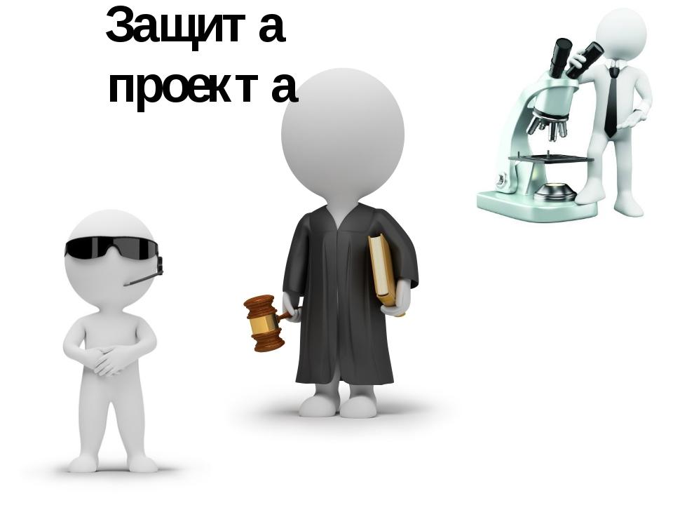 Защита проекта