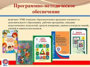 Программно-методическое обеспечение включает: УМК комплекс образовательных пр