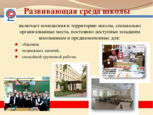 включает помещения и территорию школы, специально организованные места, пост