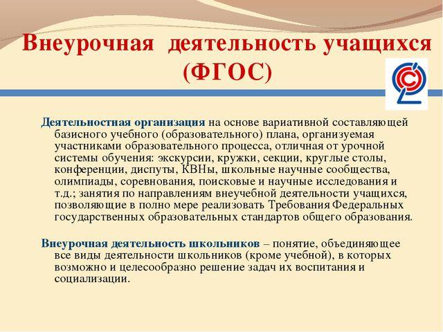 Внеурочная деятельность учащихся (ФГОС) Деятельностная организация на основе...