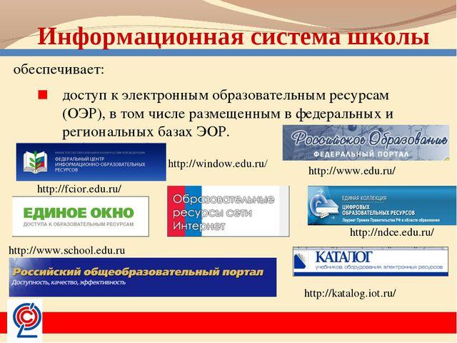 Информационная система школы обеспечивает: доступ к электронным образовательн...