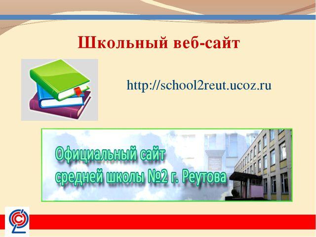 Школьный веб-сайт http://school2reut.ucoz.ru