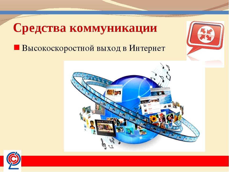 Средства коммуникации Высокоскоростной выход в Интернет