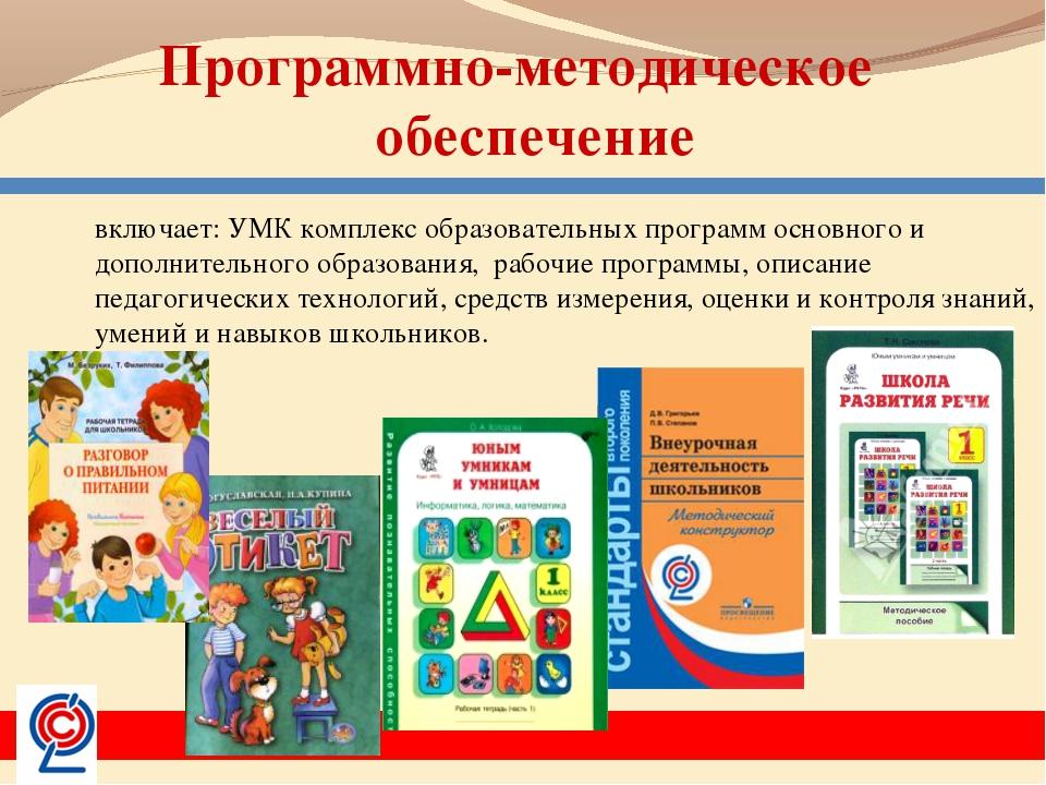 Программно-методическое обеспечение включает: УМК комплекс образовательных пр...