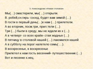 З. Александрова «Новая столовая» Мы(…) смастерили, мы( ...) открыли. В. робей