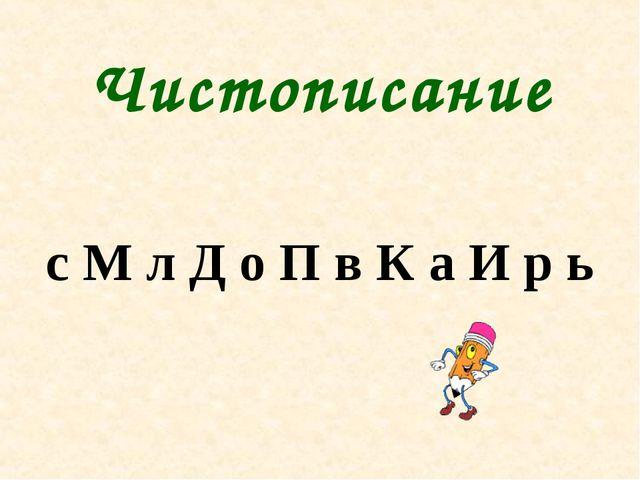 Чистописание с М л Д о П в К а И р ь