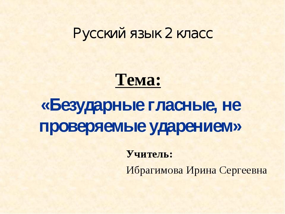 Русский язык 2 класс Тема: «Безударные гласные, не проверяемые ударением» Учи...