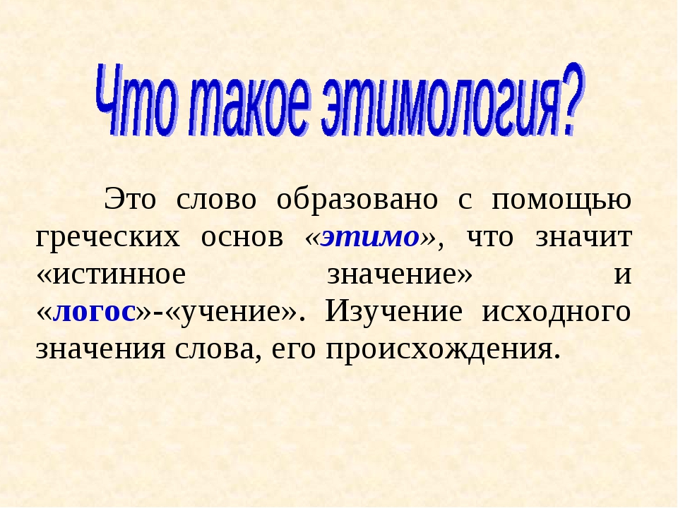 Это слово образовано с помощью греческих основ «этимо», что значит «истинное...