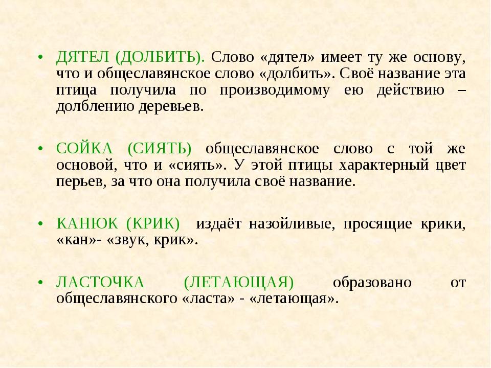 ДЯТЕЛ (ДОЛБИТЬ). Слово «дятел» имеет ту же основу, что и общеславянское слово...