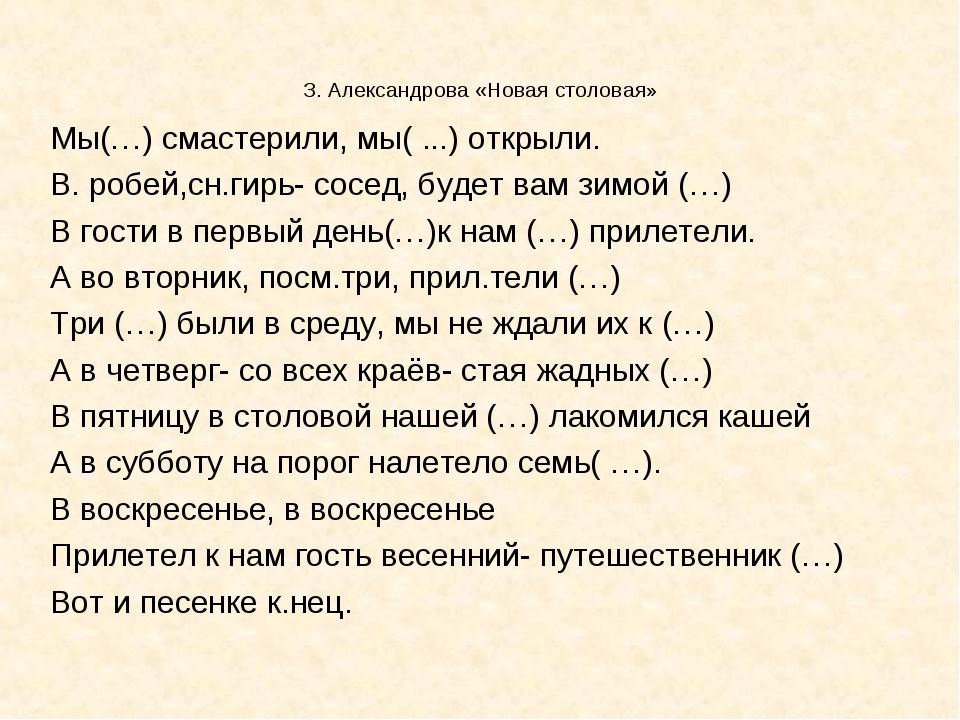 З. Александрова «Новая столовая» Мы(…) смастерили, мы( ...) открыли. В. робей...