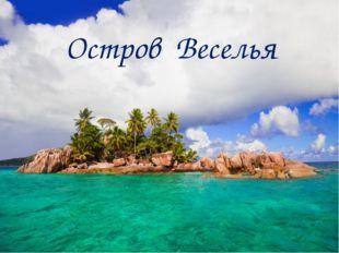 Остров Веселья