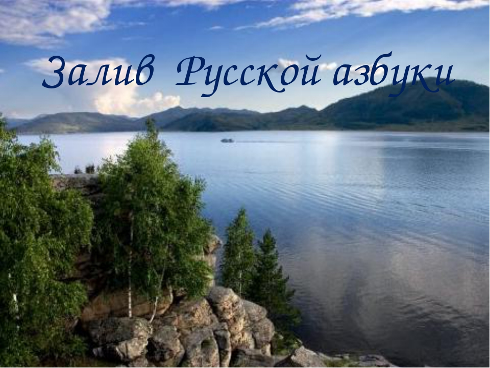 Залив Русской азбуки