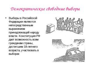 Демократические свободные выборы Выборы в Российской Федерации являются непос