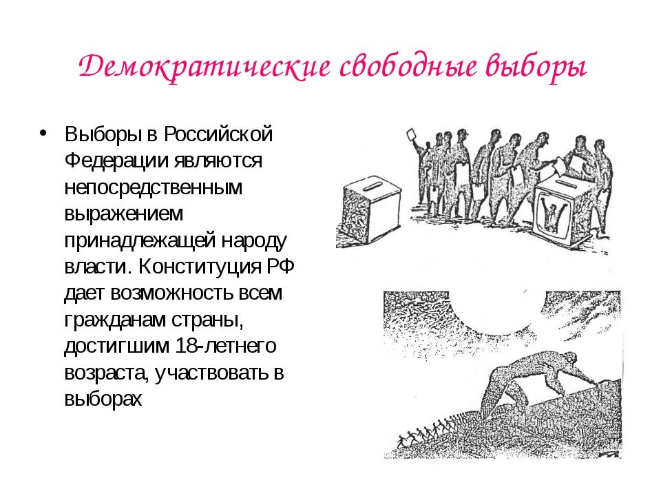Демократические свободные выборы Выборы в Российской Федерации являются непос...