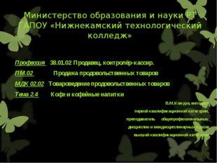 Министерство образования и науки РТ ГАПОУ «Нижнекамский технологический колле