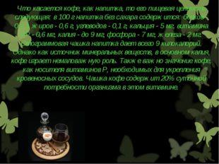 Что касается кофе, как напитка, то его пищевая ценность следующая: в 100 г на