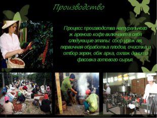 Процесс производства натурального жареного кофе включает в себя следующие эта