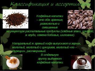 Натуральный жареный кофе выпускают в зернах, молотый, молотый с цикорием, мол