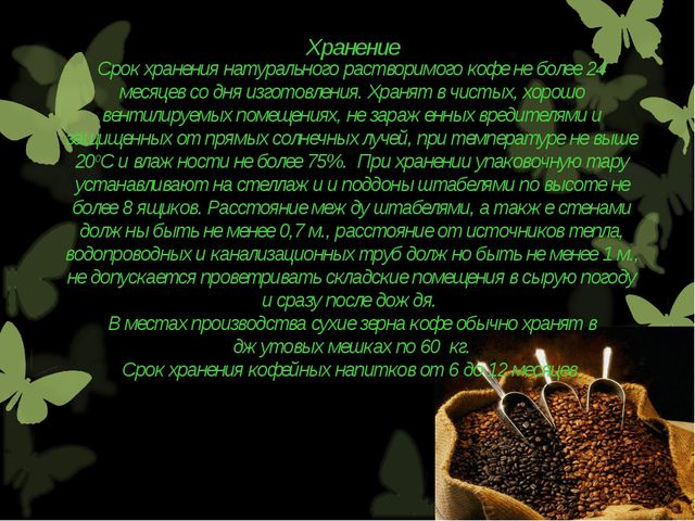Хранение Срок хранения натурального растворимого кофе не более 24 месяцев со...