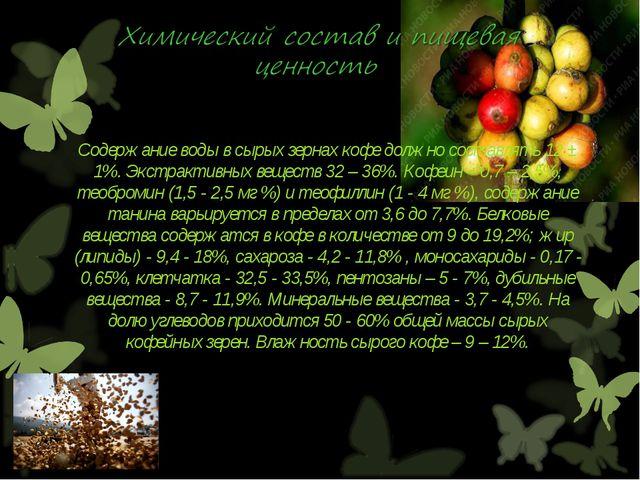 Содержание воды в сырых зернах кофе должно составлять 12 ± 1%. Экстрактивных...