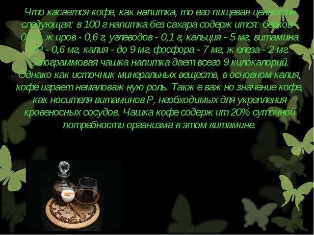 Что касается кофе, как напитка, то его пищевая ценность следующая: в 100 г на...