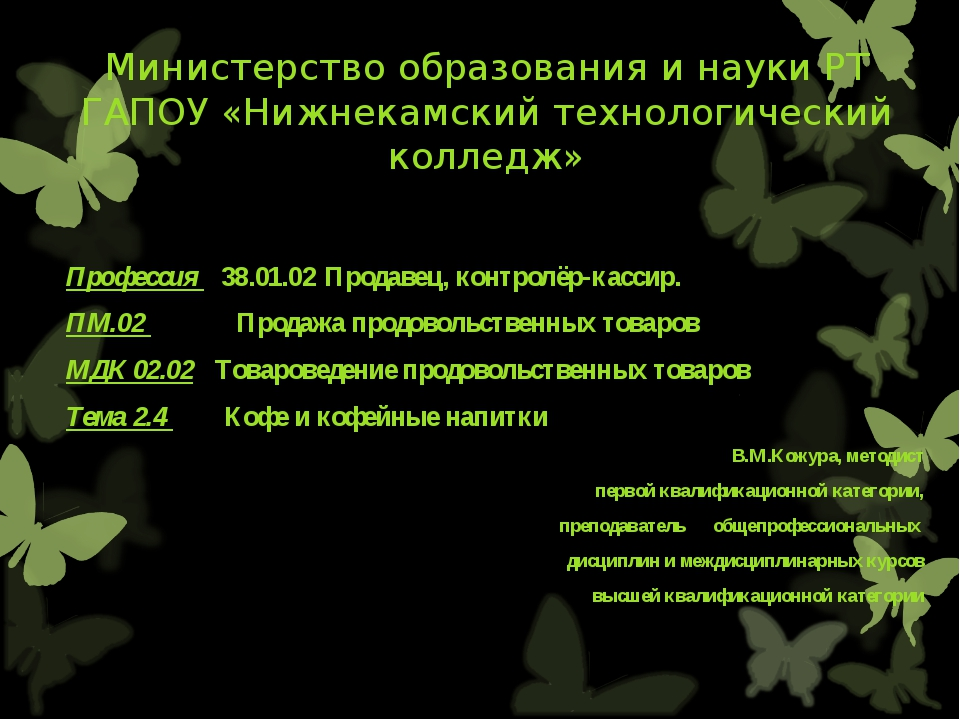 Министерство образования и науки РТ ГАПОУ «Нижнекамский технологический колле...