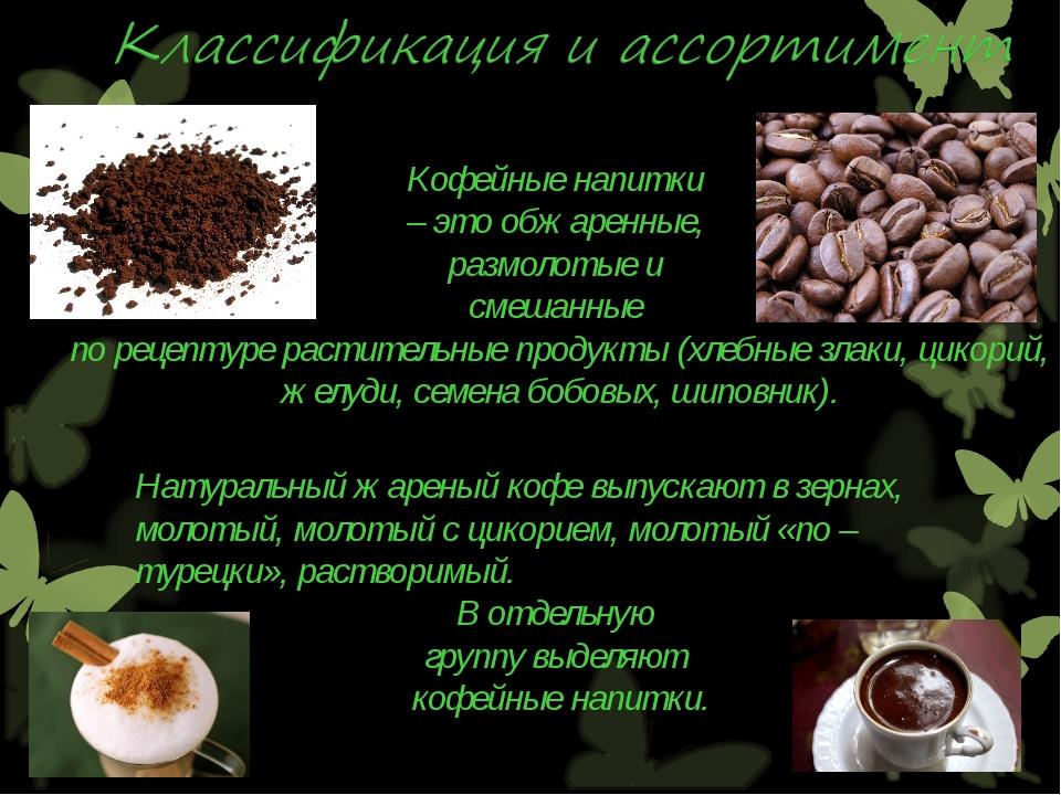 Натуральный жареный кофе выпускают в зернах, молотый, молотый с цикорием, мол...