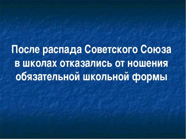 После распада Советского Союза в школах отказались от ношения обязательной ш...
