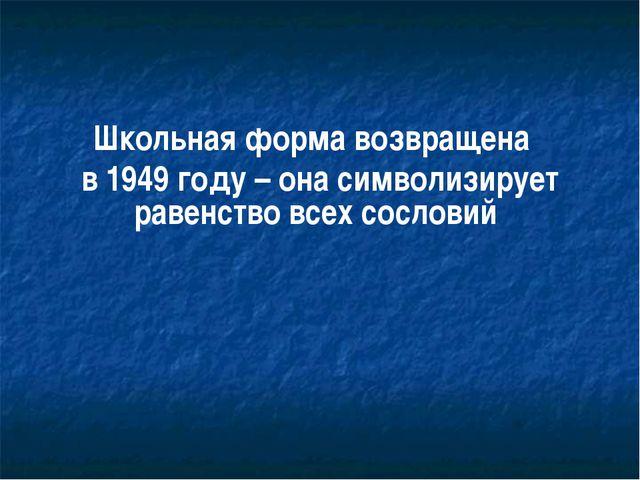 Школьная форма возвращена в 1949 году – она символизирует равенство всех сос...