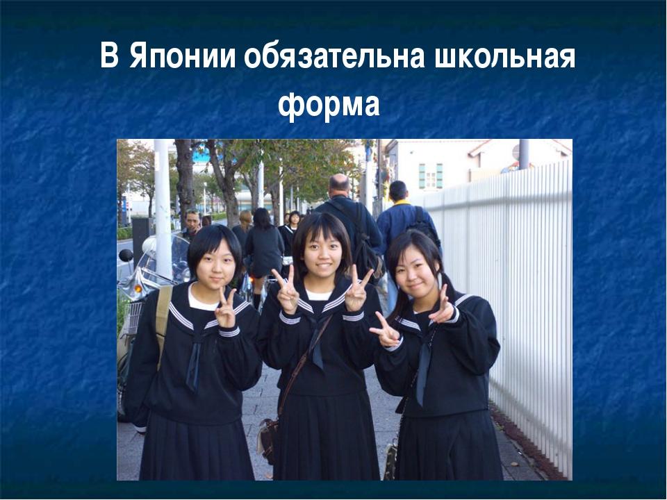 В Японии обязательна школьная форма