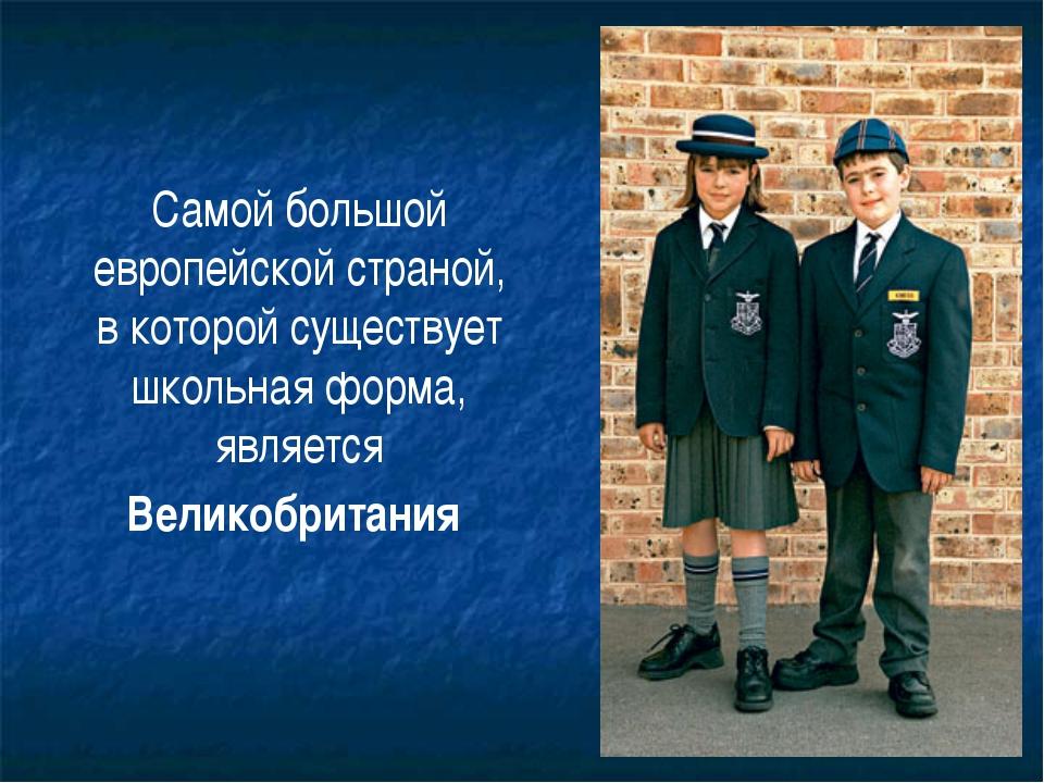 Самой большой европейской страной, в которой существует школьная форма, явля...