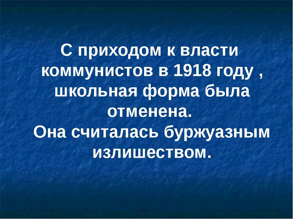 С приходом к власти коммунистов в 1918 году , школьная форма была отменена. О...