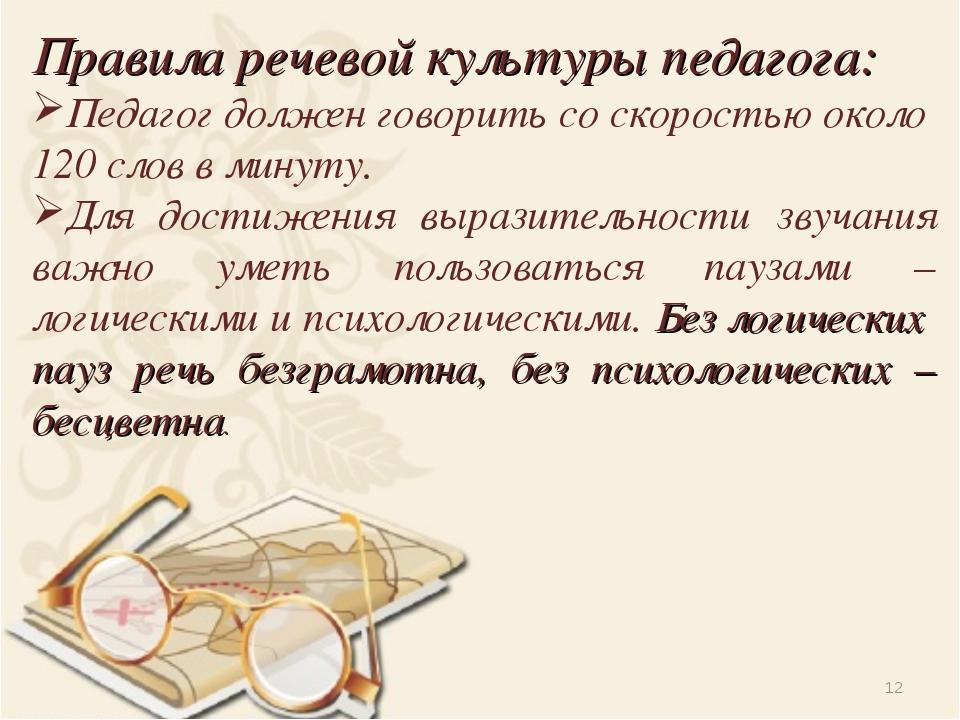 * Правила речевой культуры педагога: Педагог должен говорить со скоростью око...