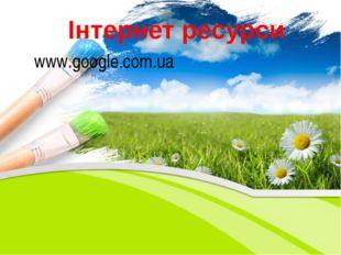 www.google.com.ua Інтернет ресурси