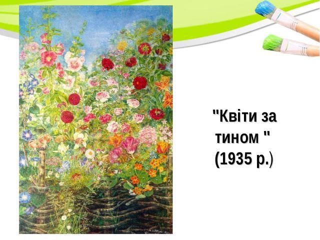 """""""Квіти за тином """" (1935 р.)"""