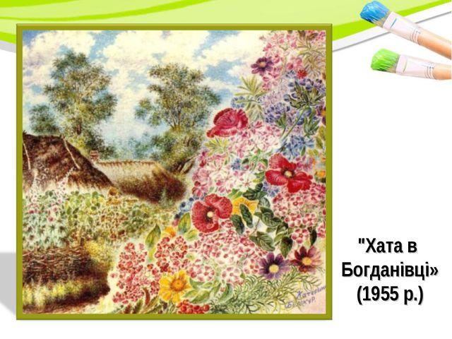 """Хата в Богданівці» (1955 р.)"