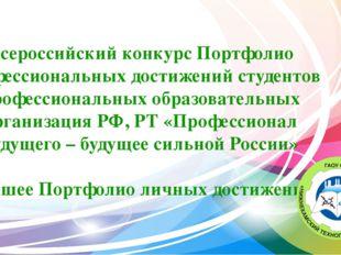 Всероссийский конкурс Портфолио профессиональных достижений студентов професс