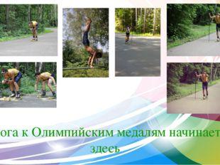 Дорога к Олимпийским медалям начинается здесь
