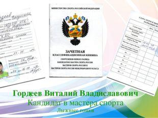 Гордеев Виталий Владиславович Кандидат в мастера спорта Лыжные гонки