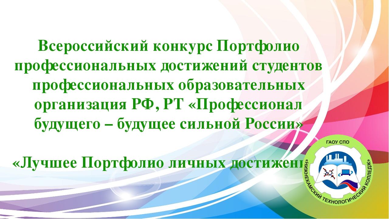 Всероссийский конкурс Портфолио профессиональных достижений студентов професс...