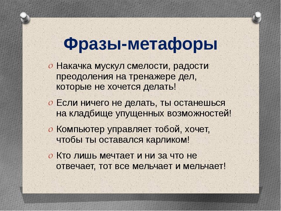 Фразы-метафоры Накачка мускул смелости, радости преодоления на тренажере дел,...