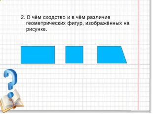 2. В чём сходство и в чём различие геометрических фигур, изображённых на рису