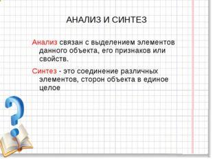 АНАЛИЗ И СИНТЕЗ Анализ связан с выделением элементов данного объекта, его при