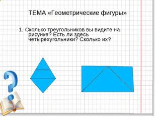 ТЕМА «Геометрические фигуры» 1. Сколько треугольников вы видите на рисунке? Е